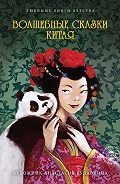 Сборник - Волшебные сказки Китая