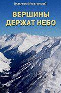 Владимир Михановский - Вершины держат небо