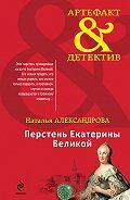 Наталья Александрова -Перстень Екатерины Великой