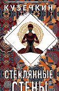 Андрей Кузечкин -Стеклянные стены