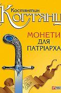 Костянтин Когтянц -Монети для патріарха