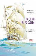 Мариэтта Чудакова -Не для взрослых. Время читать! Полка вторая