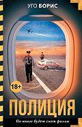 Уго Борис -Полиция