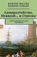 Валерий Пикулев -Адмиралтейство, Исаакий… и Стрелка. С фотокамерой по Санкт-Петербургу