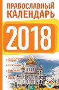 Диана Хорсанд-Мавроматис -Православный календарь на 2018 год