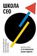 Станислав Владимирович Шекшня -Школа CEO. Мастер-класс от 20 глобальных бизнес-лидеров