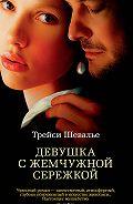 Трейси Шевалье -Девушка с жемчужной сережкой