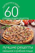 С. П. Кашин - Лучшие рецепты. Овощная и грибная пицца