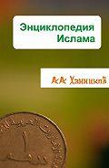 Александр Ханников -Энциклопедия ислама