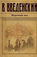 Валерий Введенский -Мертвый час