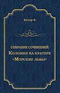 Джеймс Купер -Колония на кратере. «Морские львы» (сборник)