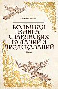 Ян Дикмар - Большая книга славянских гаданий и предсказаний