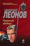 Николай Леонов -Наемный убийца