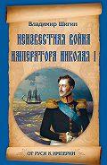 Владимир Шигин - Неизвестная война императора Николая I
