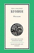 Иван Бунин - Рассказы