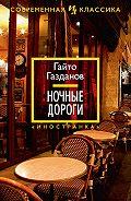 Гайто Газданов -Ночные дороги
