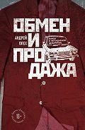 Андрей Олех -Обмен и продажа