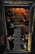 Александр Матюхин -Хэллоуин (сборник)