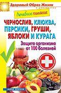 С. П. Кашин - Чернослив, клюква, персики, груши, яблоки и курага. Защита организма от 100 болезней