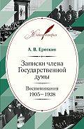 Аполлон Еропкин -Записки члена Государственной думы. Воспоминания. 1905-1928