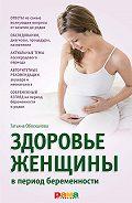 Елена Николина -Здоровье женщины в период беременности