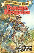 Дмитрий Суслин -Рыцарь Катерино