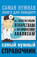 Людмила Лазарева -Самый нужный справочник по современным лекарствам и медицинским анализам