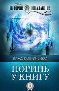 Влад Ковтуненко - Поринь у книгу
