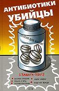 Неустановленный автор -Антибиотики – убийцы