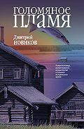Дмитрий Новиков - Голомяное пламя