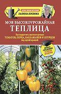 Галина Кизима -Моя высокоурожайная теплица. Как вырастить высокие урожаи томатов, перца, баклажанов и огурцов под одной крышей