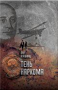 Олег Агранянц, Олег Агранянц - Тень наркома