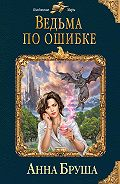 Анна Бруша -Ведьма по ошибке