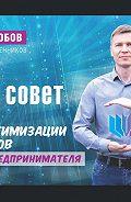 Олег Лобов -100 советов по оптимизации налогов малого бизнеса