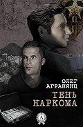 Олег Агранянц - Тень наркома