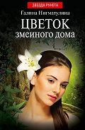 Галина Нигматулина -Цветок змеиного дома