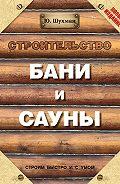 Юрий Ильич Шухман -Строительство бани и сауны