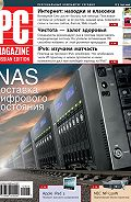 PC Magazine/RE - Журнал PC Magazine/RE №5/2012