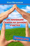 Илья Мельников - Организация газона на дачном участке