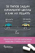 Рената Кирилина -38типов задач начальной школы икак их решать