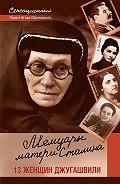 Игорь Оболенский -Мемуары матери Сталина. 13 женщин Джугашвили