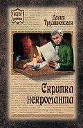 Далия Трускиновская - Скрипка некроманта