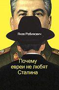 Яков Рабинович -Почему евреи не любят Сталина