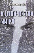 Александр Аде -Одиночество зверя