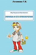 Татьяна Лачинова -Мир Разумного Королевства. Умняша иего приключения