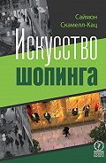 Саймон Скамелл-Кац - Искусство шопинга