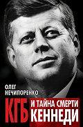 Олег Нечипоренко -КГБ и тайна смерти Кеннеди