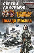 Сергей Анисимов - Позади Москва