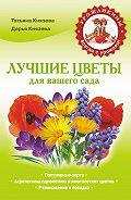 Дарья Князева, Татьяна Князева - Лучшие цветы для вашего сада
