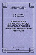 Константин Голубев -Компенсация морального вреда как способ защиты неимущественных благ личности